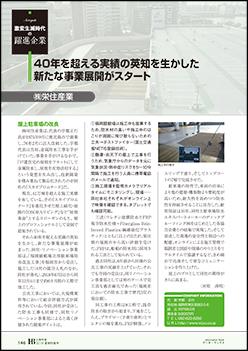 I.B企業特報 夏期特集号 記事