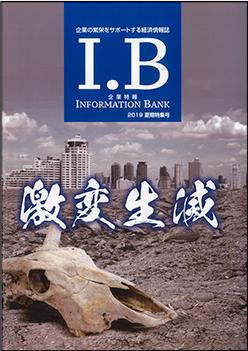 I.B企業特報 夏期特集号 表紙