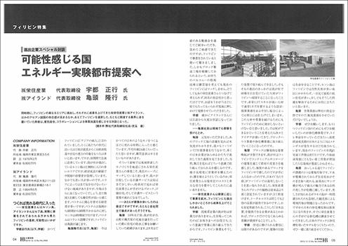 I.B企業特報 2019年12月12日No.2493 記事