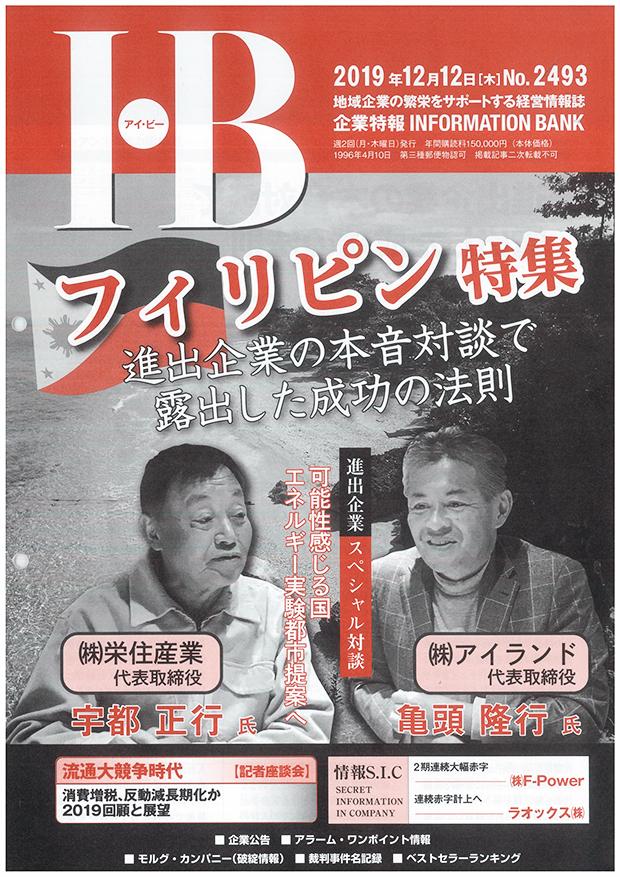 I.B企業特報 2019年12月12日No.2493 表紙