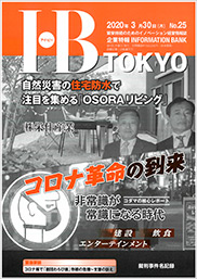 I.B TOKYO 2020年3月30日(月) No.25 表紙
