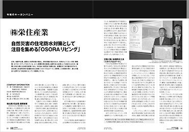 I.B TOKYO 2020年3月30日(月) No.25 本文