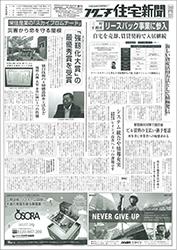 フクニチ新聞 2020年4月10日号