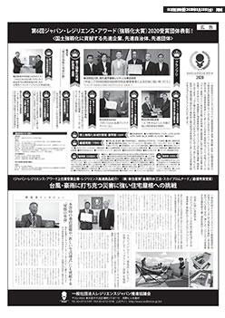 2020年8月28日 日本経済新聞 掲載広告