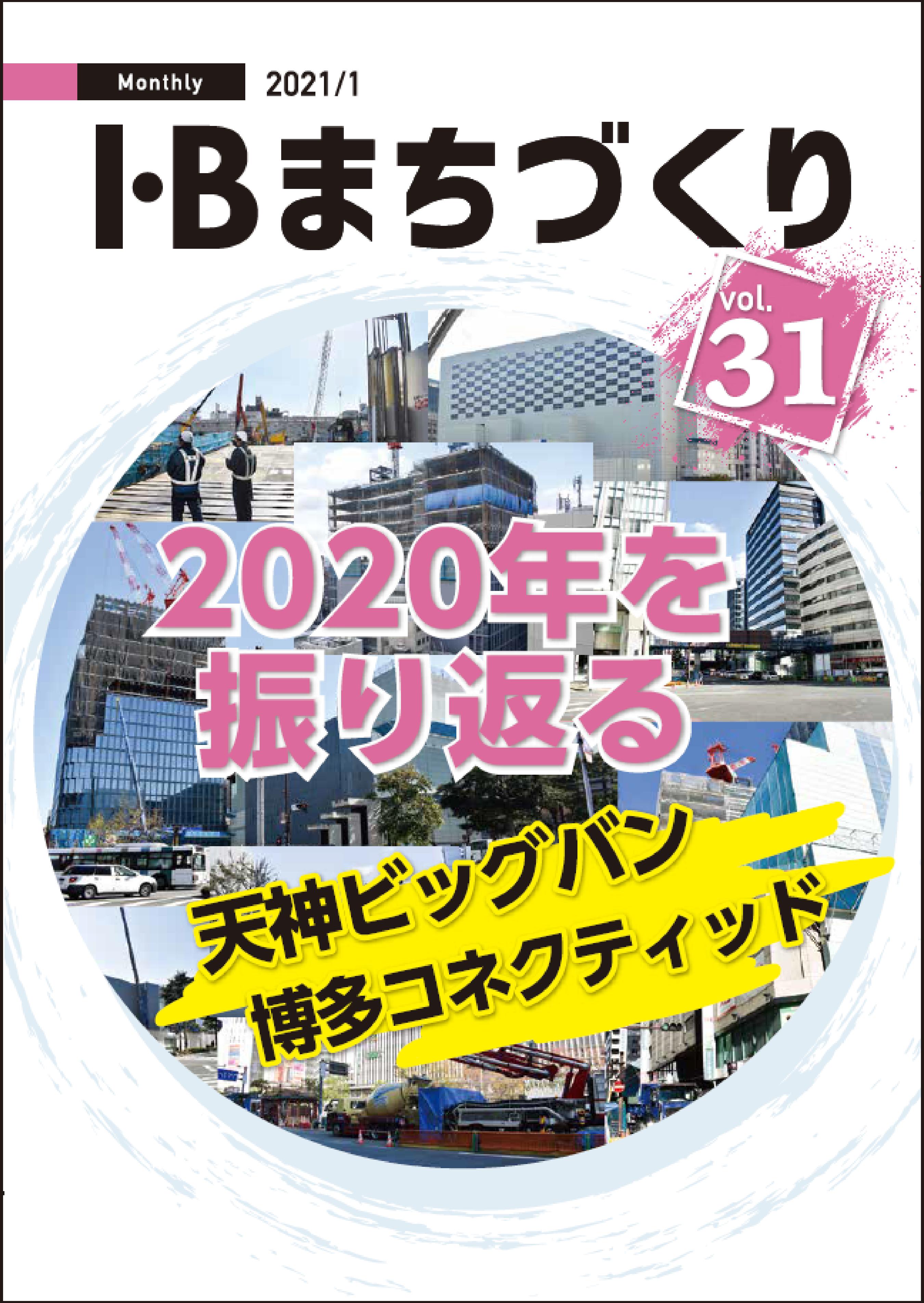 I・B まちづくり 2020年12月25日(金) No.31 表紙