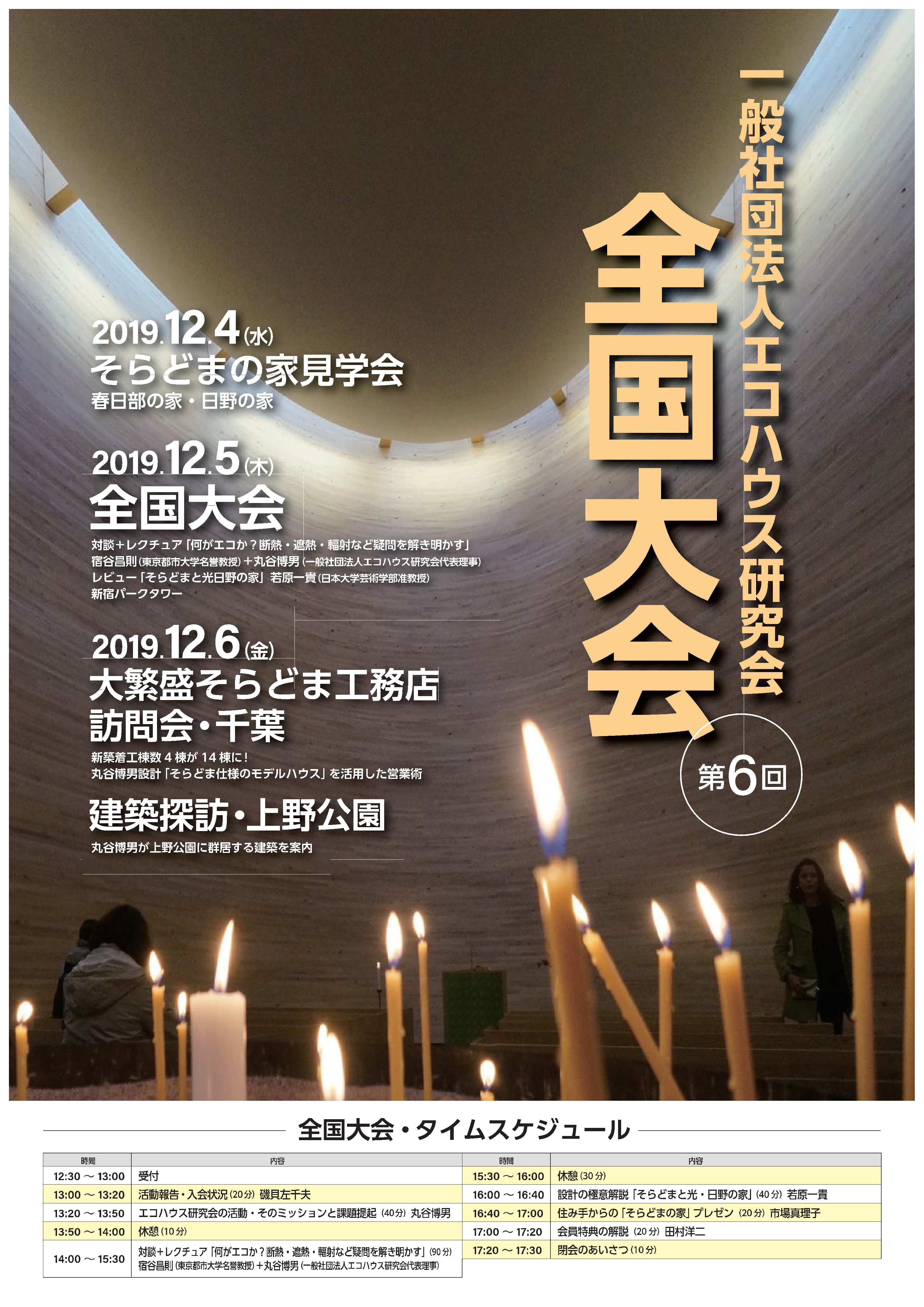2019年12月5日(木)一般社団法人エコハウス研修会 第6回全国大会