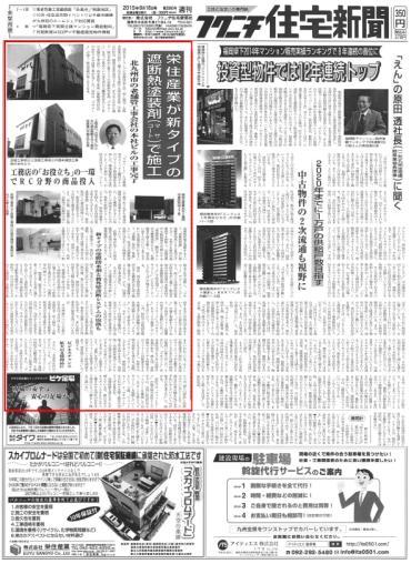 フクニチ住宅新聞(平成27年9月18日)