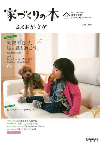 家づくりの本 ふくおか・さが (no.19 春号)