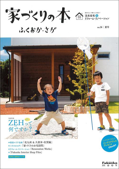 家づくりの本 ふくおか・さが (no.36 夏号)