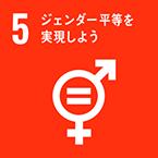 SDGs ゴール目標No.5 アイコン