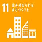 SDGs ゴール目標No.11 アイコン