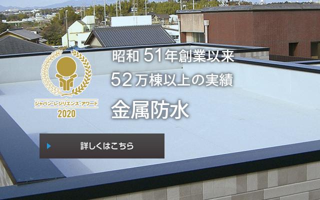 43万棟の施工実績 金属防水