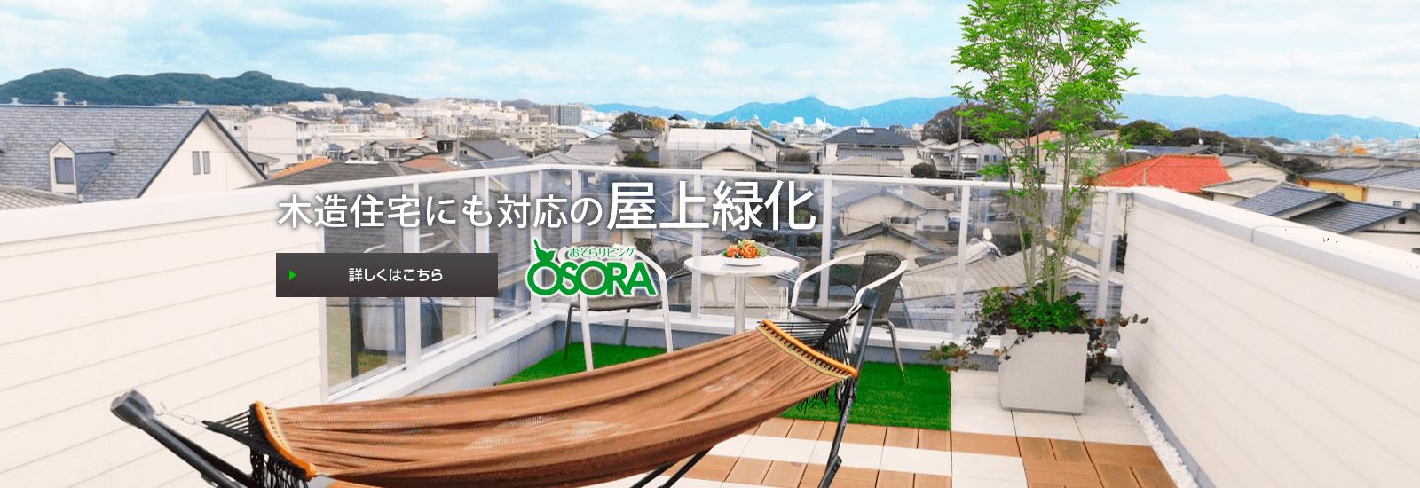 夢のプライベートガーデン! 屋上緑化