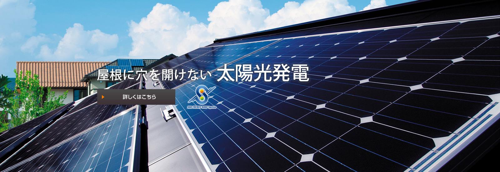 防水のプロだから安心の10年保証 太陽光発電