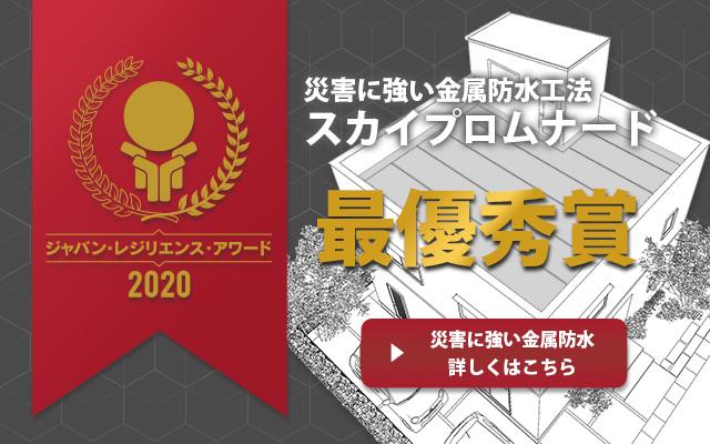 第6回ジャパン・レジリエンス・アワード(強靭化大賞)最優秀賞受賞