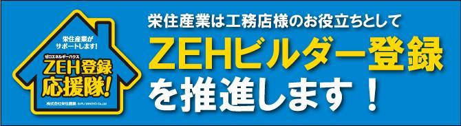 ZEHビルダー登録推進